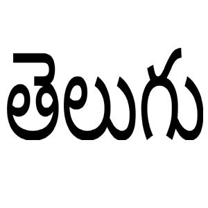 Top Ten Most Spoken Indian Language